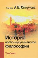 История арабо-мусульманской философии. Учебник