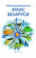 Общегеографический атлас Беларуси