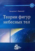 Теории фигур небесных тел