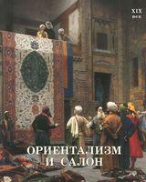 Ориентализм и Салон. XIX век