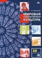 Мировая художественная культура. 10 класс. Базовый уровень (+ CD)