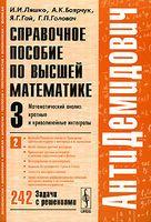 Справочное пособие по высшей математике. Том 3. Часть 2. Математический анализ. Кратные и криволинейные интегралы