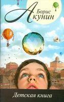 Детская книга (м)