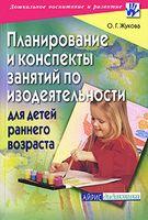 Планирование и конспекты занятий по изодеятельности для детей раннего возраста