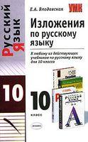 Изложения по русскому языку. 10 класс