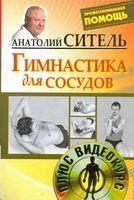 Гимнастика для сосудов (+ DVD-ROM)