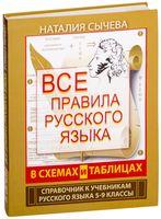 Все правила русского языка в схемах и таблицах. Справочник к учебникам русского языка. 5-9 классы