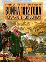 Война 1812 года. Первая Отечественная
