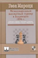 Международный шахматный турнир в Будапеште 1896 г