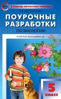 Биология. 5 класс. Поурочные разработки к УМК И. Н. Пономаревой и др.