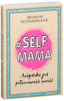 Selfmama. Лайфхаки для работающей мамы (м)