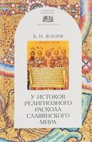 У истоков религиозного раскола славянского мира
