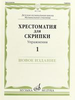 Хрестоматия для скрипки. Упражнения. Выпуск 1