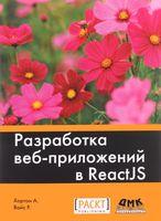 Разработка веб-приложений в ReactJS