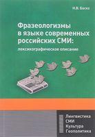 Фразеологизмы в языке современных российских СМИ: лексикографическое описание