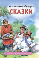 М. Салтыков-Щедрин. Сказки