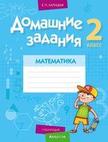 Домашние задания. Математика. 2 класс. I полугодие