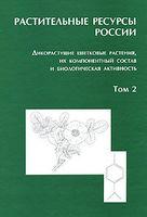 Растительные ресурсы России. Дикорастущие цветковые растения, их компонентный состав и биологическая активность (В 2 томах. Том 2)