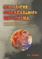 Психология суицидального терроризма. Исторические аналогии и геополитические тенденции в XXI веке