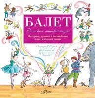 Балет. История, музыка и волшебство классического танца (+ CD)