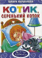 Котик, серенький коток