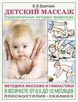 Детский массаж. Методика массажа и гимнастики в возрасте от 0,5 до 12 месяцев.