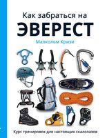 Как забраться на Эверест? Курс тренировок для настоящих скалолазов