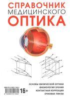 Справочник медицинского оптика