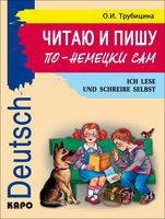 Читаю и пишу по-немецки сам (+CD)