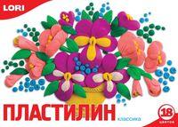 """Пластилин """"Классика"""" (18 цветов; арт. Пл-012)"""