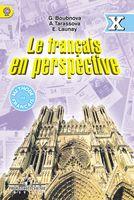 Французский язык. 10 класс. Учебник