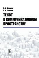 Текст в коммуникативном пространстве (м)