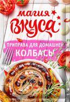 """Приправа для домашней колбасы """"Магия вкуса"""" (15 г)"""