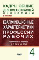 Книга 4. Квалификационные характеристики профессий рабочих