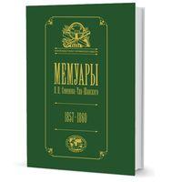 Мемуары. Эпоха освобождения крестьян в России. 1857-1860 годы. Том 3 (в 5-и томах)