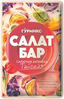 """Заправка для салатов """"Гурмикс. Тайская"""" (80 г)"""