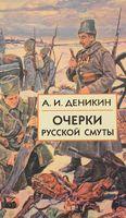 Очерки русской смуты. В 3 книгах. Книга 1. Том 1