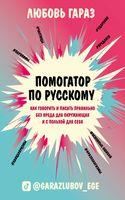 Помогатор по русскому. Как говорить и писать правильно без вреда для окружающих и с пользой для себя