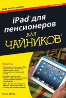 iPad для пенсионеров