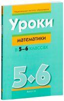 Уроки математики в 5-6 классах