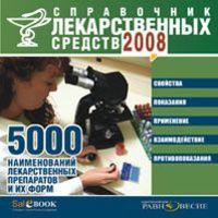 Справочник лекарственных средств 2008