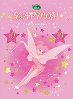 """Картон цветной """"Tink Pink"""" (А4; 10 листов; 10 цветов)"""