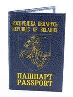 """Обложка на паспорт """"Пагоня"""" (синяя; арт. K018)"""