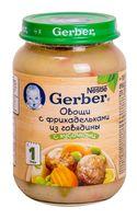 """Детское пюре Gerber """"Овощи с фрикадельками из говядины"""" (200 г)"""