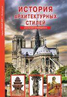 История архитектурных стилей