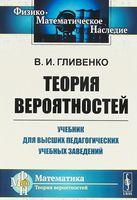 Теория вероятностей. Учебник для высших педагогических учебных заведений (м)