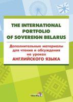 The International Portfolio Of Sovereign Belarus. Дополнительные материалы для чтения и обсуждения