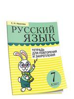 Русский язык. Тетрадь для повторения и закрепления. 7 класс