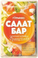 """Заправка для салатов """"Гурмикс. Французская"""" (80 г)"""