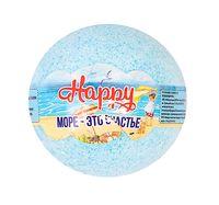 """Бомбочка для ванны """"Happy. Море - это счастье"""" (130 г)"""